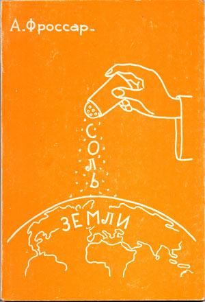 """Обложка """"брюссельского"""" издания 1973 года."""