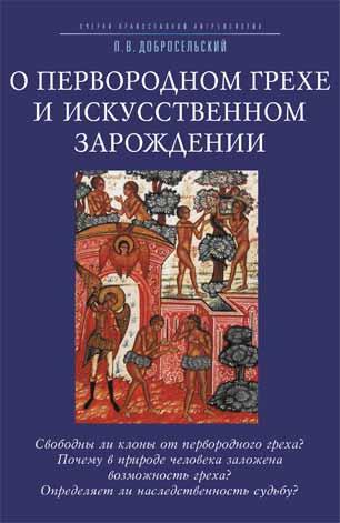 Книга секс терапия древних мудрецов
