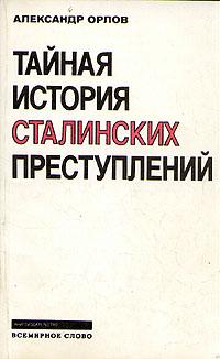 Иван чигирин сталин болезни и смерть скачать