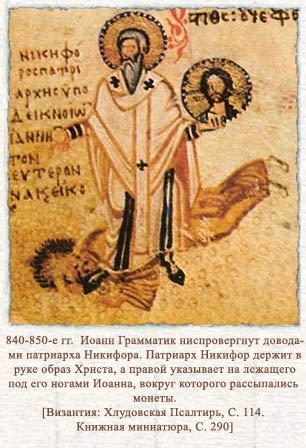 Никифор Константинопольский повергает Иоанна Грамматика. Победа иконопочитания.