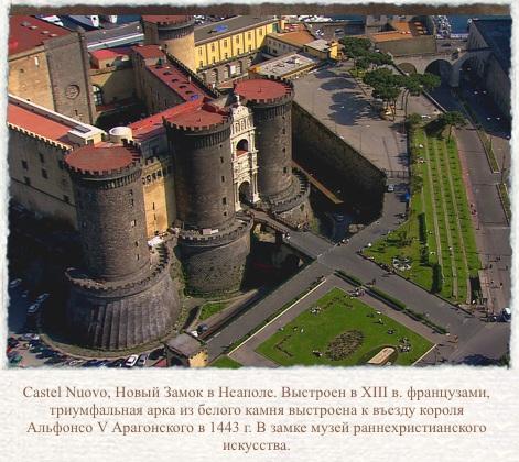 Триумфальный вход Альфонса в Неаполь
