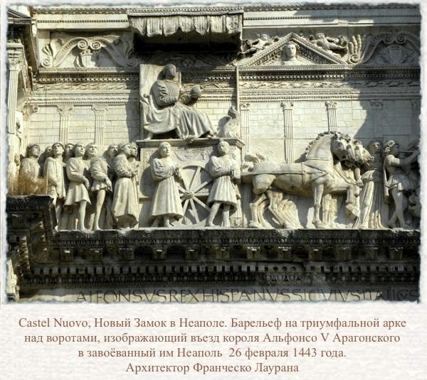 Альфонсо V. семь месяцев готовил свой триумфальный въезд