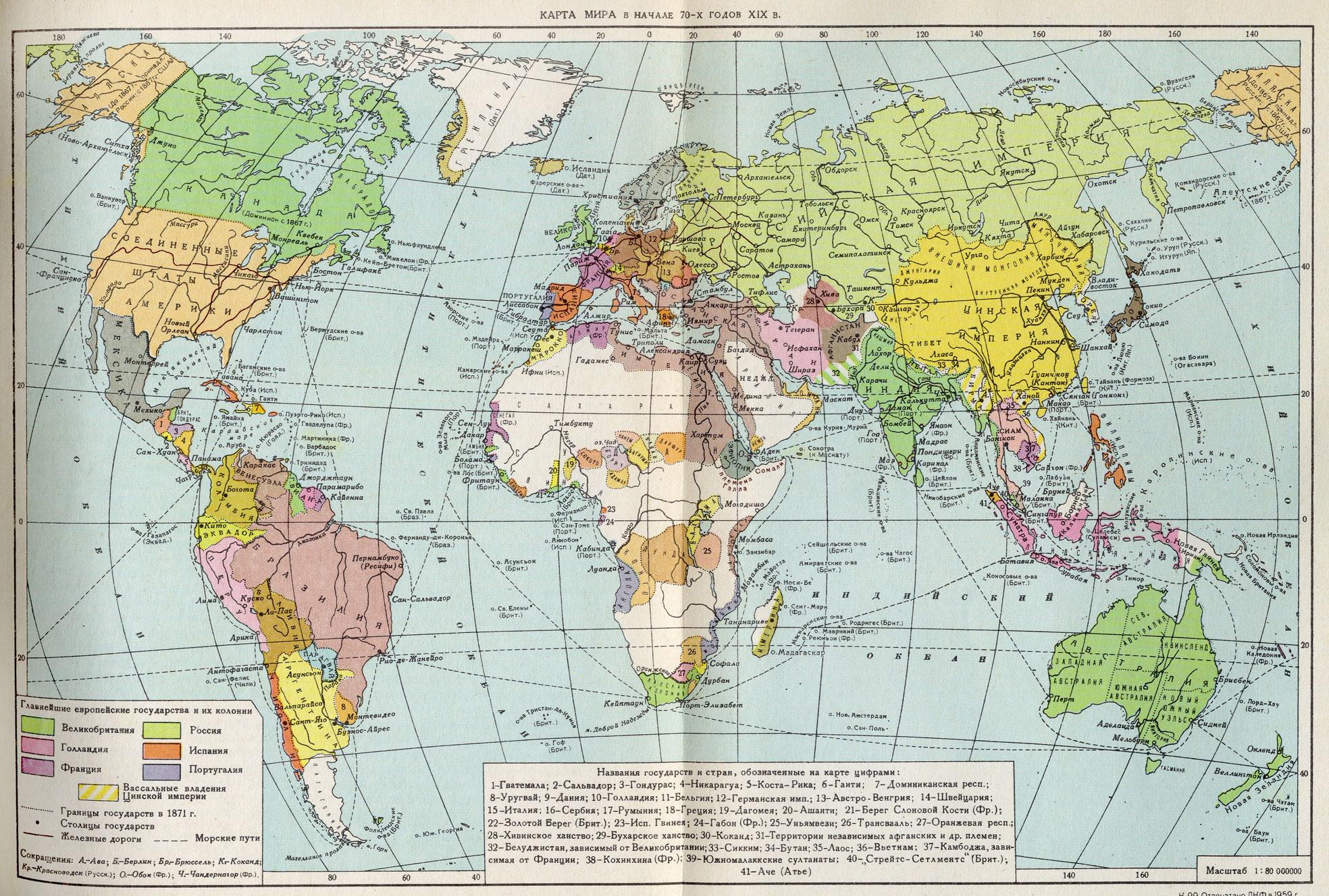 Карта мира в начале 70 х годов xix в