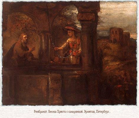 Рембрандт. Беседа Христа с самарянкой.