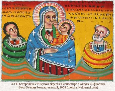 эфиопские рукописи